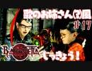 【実況】エセ歌のお姉さんとBAYONETTAしようよ!【part17】