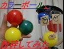 ミキサーで「カラーボール」を粉砕できるのか実験
