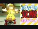 【マリオカート8DX】実況者フレンド戦2525杯 2GP目【とりっぴぃ視点】