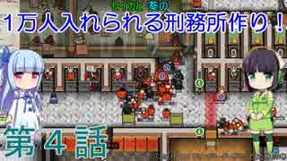 セイカと葵の1万人入れられる刑務所作り! 第4話【Prison Architect実況】