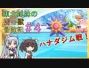 【ピカブイ】 ずん子のいない東北姉妹の携帯獣冒険記 #4【東北イタコ・きりたん実況プレイ 】