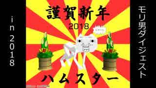 【静画・動画】モリ男の2018年投稿作品ダイジェスト【MMD他】
