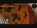#10【ADV】月峰隆一のFirewatch