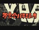 【YM】不完全バラエティカ【クロスフェード】