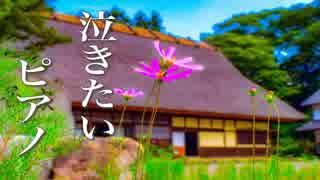 【泣けるサントラ】美しく悲しいピアノBGM【作業用・睡眠用】癒しの音楽
