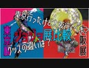 ジョジョ展東京/大阪 徹底比較!~東京行ったけど大阪行くべき?~