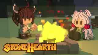 【stonehearth】ゆかりとMODのお話2