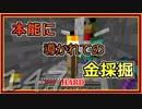 【ゆっくり実況】とりあえず石炭10万個集めるマインクラフト#147【Minecraft】