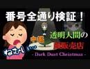 【実況】睡魔に負けるな!パーツ探しの試練〈中編〉【透明人間の顔販売店-Dark Dust Christmas-】