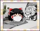 第45位:【ゆっくり自由帳】風邪立ち行かぬ thumbnail