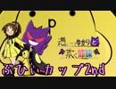 【ポケモンUSM】憑いてるゆかりと欺く姉妹 ぶひぃカップ【対戦実況】