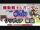 第5位:【機動戦士Vガンダム】ゾリディア 解説【ゆっくり解説】part14 thumbnail