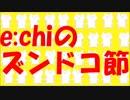 【初音ミク】e:chiのズンドコ節/e:chi