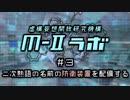 """厨二病ラジオ『M-Ⅱラボ』#3 二字熟語の名前の""""防衛装置""""を配備する"""