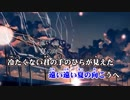 【ニコカラ】夜明けと蛍 +5【Off Vocal】