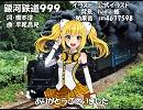 【AiKO】銀河鉄道999【カバー】