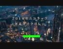 2018年ニコラップ年末MR【マイクリレー】