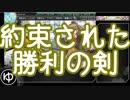 【艦これ】冬イベ2019 邀撃!ブイン防衛作戦 E-3甲【ゆっくり実況】