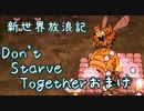 【Don't Starve Together】ゆっくり新世界放浪記 おまけ1