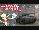 【WoT】スコちゃんはやればできる子Part6【M56 Scorpion】