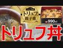 【なか卯】鉛筆の削りカス入り親子丼 990円