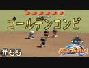 【13年目】ゴールデンコンビ誕生【栄冠ナイン】#55