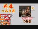 #29【COD BO4】近未来の戦場からこんにちは【つみき荘】