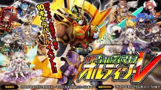【オトギフロンティア】合体!5つのディ・マキナ オルディン・V ボス戦BGM