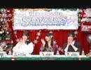アイドルマスター シャイニーカラーズ生配信 アルストロメリアの!もういくつ寝るとクリスマスだよSP ※有アーカイブ(2)