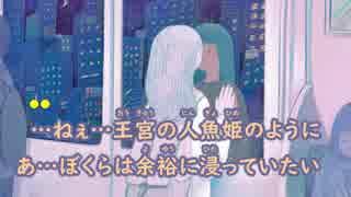 【ニコカラ】あまい《メル》(Off Vocal)