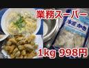 第69位:FC系の旨味たっぷり韓国産 冷凍かき 1kg 998円 thumbnail