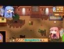 琴葉姉妹ののんびり農業生活part32【StardewValley】