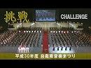 平成30年度自衛隊音楽まつり 「挑戦 CHALLENGE」