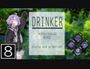 【Dead by Daylight】飲酒ブリンクゆかりのDbD PART8 RANK8,NURSE