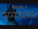 【AREA4643】ゆっくり魔理沙のインガオホー:chapter3