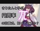 第31位:【数学きりたん】きりたんと学ぶ円周率πの「計算式」知ってますか? thumbnail