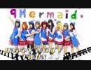 【ラ!サ!!】HAPPY PARTY TRAIN 踊ってみた【9Mermaid】