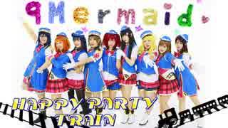 【ラ!サ!!】HAPPY PARTY TRAIN 踊って