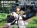 【ゲンブ】銀河鉄道999【カバー】
