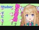 バーチャル蠱毒転生者初!?Vtuberデビュー自己紹介!!【華 桃兎】