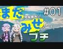 第94位:まだみせ:プチ #01 -熱海忘年会編- thumbnail