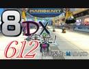 初日から始める!日刊マリオカート8DX実況プレイ612日目