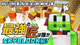 【日刊Minecraft】最強の匠は誰かスカイブロック編!絶望的センス4人衆がカオス実況!♯39【Skyblock3】