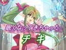【FEヒーローズ】紋章の謎 - 神竜族の王女 チキ特集