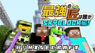 【日刊Minecraft】最強の匠は誰かスカイブロック編!絶望的センス4人衆がカオス実況最終回!【Skyblock3】