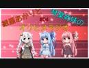 紲星あかりと琴葉姉妹のオリヒメラジオ #04 【VOICEROIDラジオ】