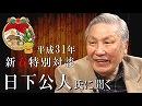 【平成31年 新春特別対談】日下公人氏に聞く[桜H31/1/2]