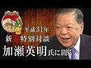 【平成31年 新春特別対談】加瀬英明氏に聞く[桜H31/1/2]