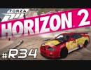 【XB1X】FORZA HORIZON 2 - GT-R V-SPEC II R34