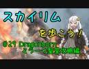 【Skyrim SE】スカイリムを歩こう!#29【VOICEROID実況】